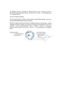 detektivska agencija seguridad licenca 2019